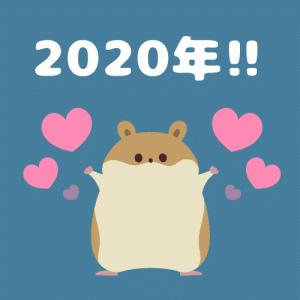 お題 2020