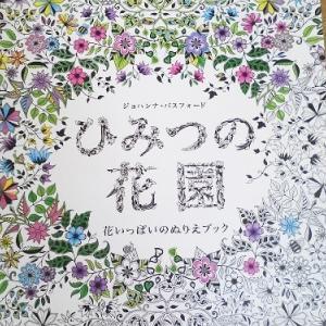 塗り絵 ひみつの花園