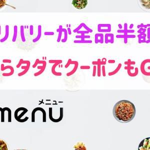 全品半額!?テイクアウト&デリバリーアプリ「menu」タダでクーポンGETの大チャンスだってよ!(4/30まで)