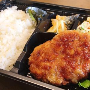 四街道鷹の台の洋食 古時古時(ことこと)でメンチカツ弁当をテイクアウト!ほっこり優しい美味しさで癒された〜