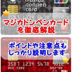 マジカドンペンカードを徹底解説     5.5%のポイント還元も可能!