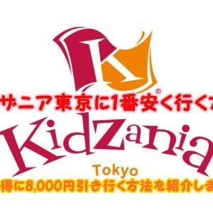 キッザニア東京に1番安く行く方法 お得に8,000円引き行く方法を紹介します!