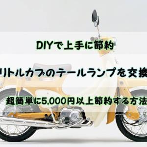 リトルカブのテールランプを交換! 超簡単に5,000円以上節約する方法