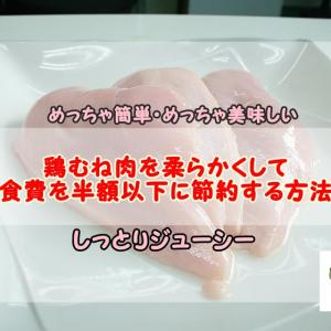 鶏むね肉を柔らかくして食費を半額以下に節約する方法