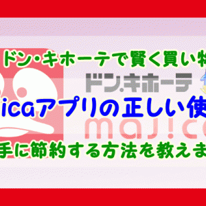 majicaアプリの正しい使い方        ~ドンキで上手に節約する方法~