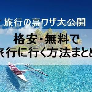 【旅行の裏ワザ】格安・無料で旅行に行く方法まとめ!