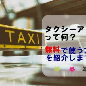タクシーアプリとはなんぞや!? ある方法を使えば無料で乗れることが判明!