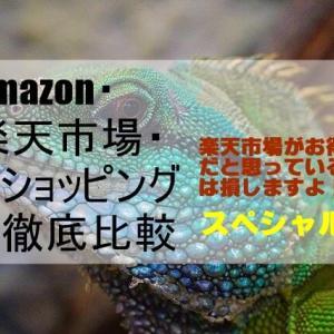 Amazon・楽天市場・Yahoo!ショッピングサイトを徹底比較!楽天が1番だと思っている人は損をする!