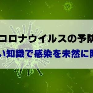 【新型コロナウイルスの予防対策】正しい知識で慌てず感染を防ごう!