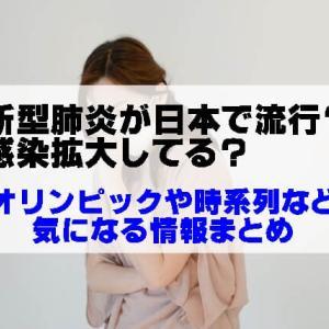 新型肺炎が日本で流行?感染拡大?オリンピックは?時系列など気になる情報まとめ