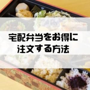 【必見】宅配弁当をオトクに注文する方法