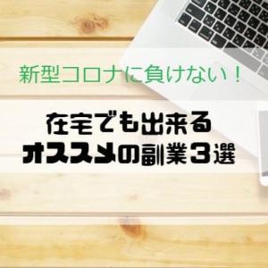 【新型コロナ】在宅でも出来るオススメ副業・仕事3選