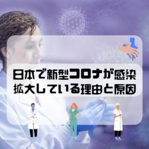 日本で新型コロナウイルスが拡大している理由と原因