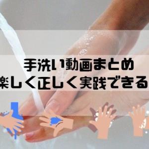【手洗い動画まとめ】新型コロナウイルス予防に楽しく手洗い!