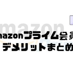 【2020年】Amazonプライム会員のデメリットまとめ!絶対に入会してはいけない理由