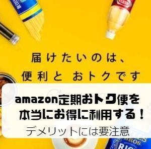 Amazon定期おトク便をお得に利用する方法!デメリットには要注意!