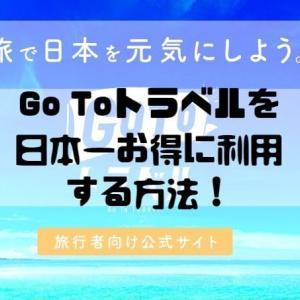 Go To トラベルキャンペーンを日本1お得に利用する方法
