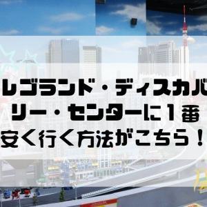 レゴランド・ディスカバリー・センター東京に1番安く行く方法がこちら!