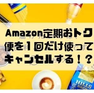 Amazonの「定期おトク便」を1回だけ使ってキャンセルすれば1番安く買える?
