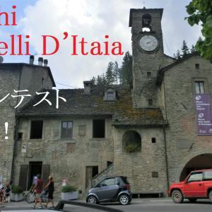 「イタリアの最も美しい村」のInstagram写真コンテストに応募しています