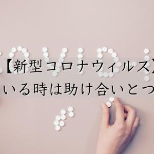 【新型コロナウィルス】困っている時は助け合いとつながり