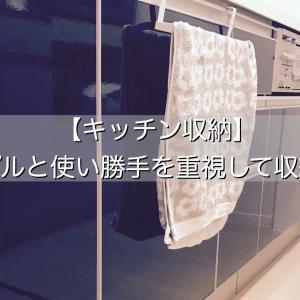 【キッチン収納】シンプルと使い勝手を重視して収納する