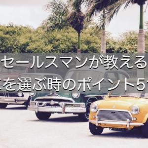 セールスマンが教える車を選ぶ時のポイント5つ
