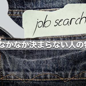 就職がなかなか決まらない人の特徴4つ
