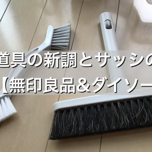 掃除道具の新調とサッシの掃除【無印良品&ダイソー】