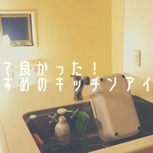 買って良かった!おすすめのキッチンアイテム