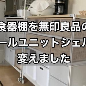 食器棚を無印良品のスチールユニットシェルフに変えました