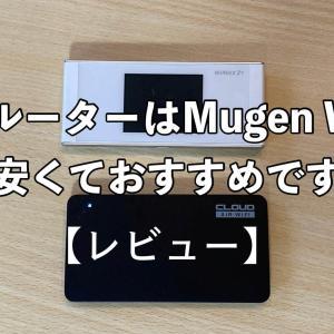 Wi-FiルーターはMugen WiFiが安くておすすめです【レビュー】