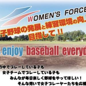 No,6 WOMEN'S FORCE