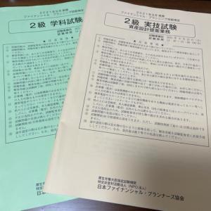FP2級試験を受けてきた。私は自由だ。