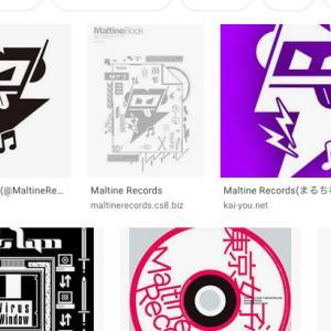 【Maltine Records(マルチネ・レコーズ)】くぶ夫的、唯一オンリーワンなネットレーベル!!