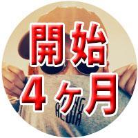 【初めてブログ始めて4ヶ月を経て】アフィリエイトって?めちゃくちゃ大変だった!!