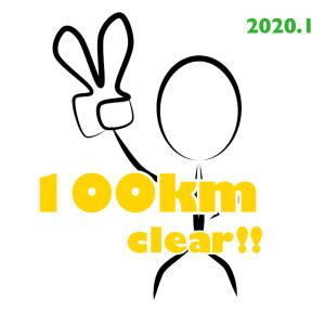 2020.1 / 100km達成!
