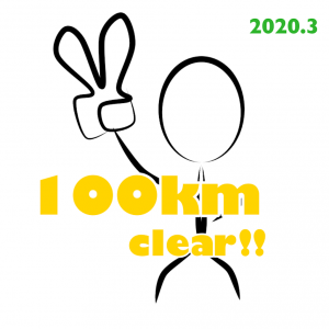 2020.3 / 100km達成!