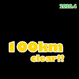 2020.4 / 100km達成