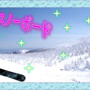 【第32話】スノーボード