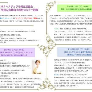 JMFA会員向け 『秋のJMFAオンラインセミナー』開催のお知らせ