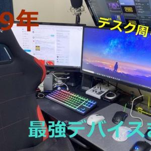 【デスク周り】数多くのデバイスから筆者が選んだ使用ゲーミングデバイスまとめ!【2019年】
