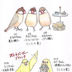 チビたちの旅路 出演鳥ご紹介①