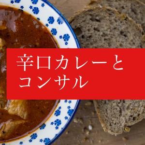 辛口カレーとコンサル