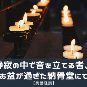 【実話怪談】静寂の中で音を立てる者、お盆が過ぎた納骨堂にて