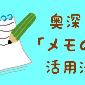 奥深き「メモ」の活用法〜『メモの魔力』を読んで〜