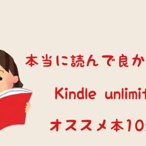 【2019年5月版】本当に読んで良かった!「Kindle Unlimited」オススメ本10選