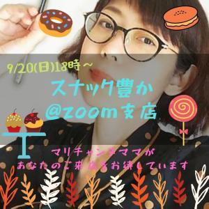 【緊急告知】【 スナック「豊か」@ZOOM支店ゲリラ開催!】9/20(日)18〜20時