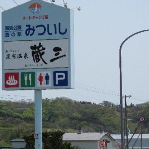 2014年5月29日 「道の駅三石」隣に温泉がある道の駅です。