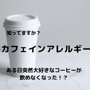 カフェインアレルギー!??
